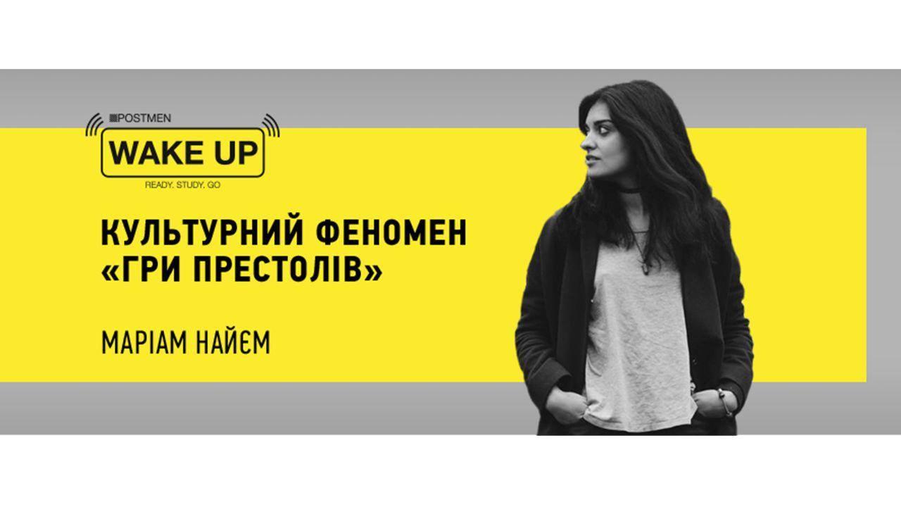 """Маріам Найєм Культурний феномен """"Гри Престолів"""""""