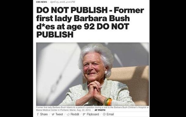 дружина Джорджа Буша-старшого