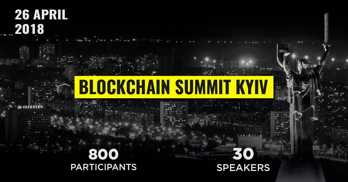 Блокчейн Саммит Киев