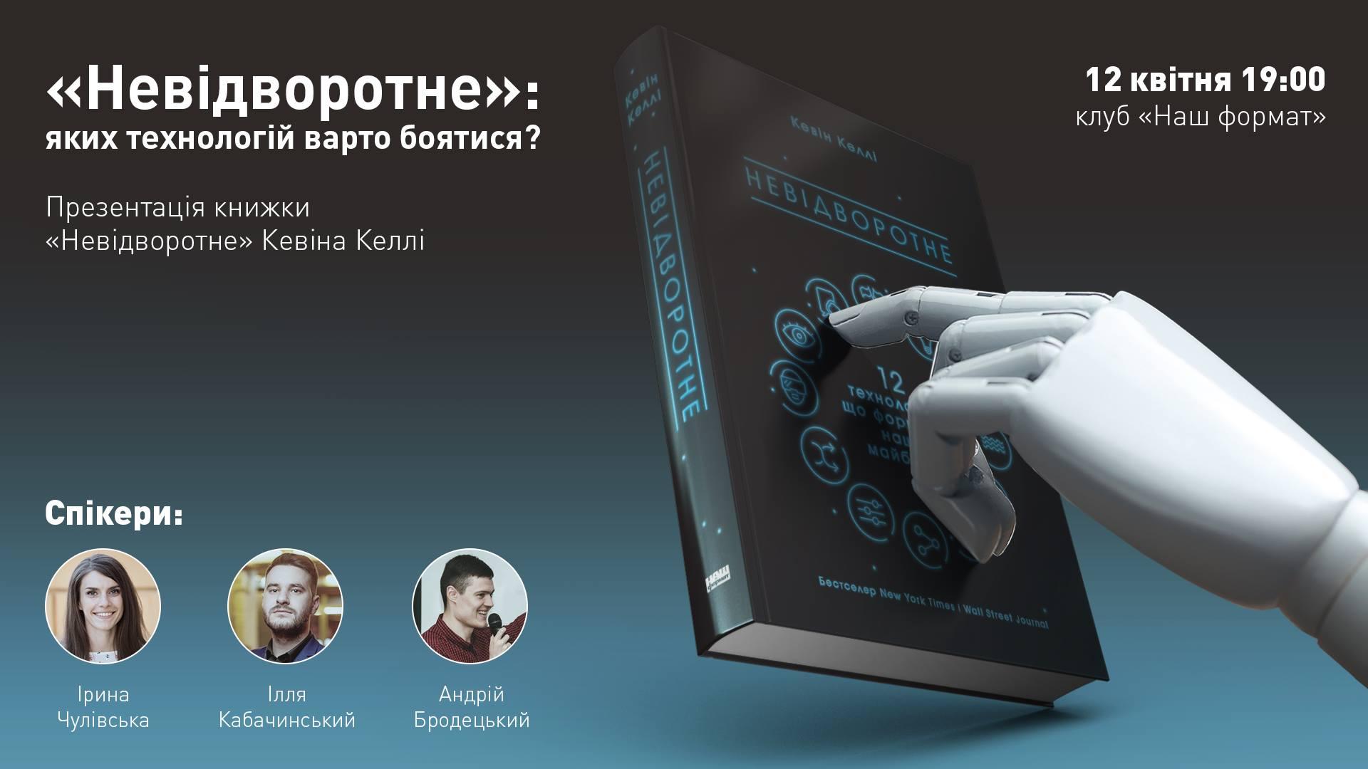 «Невідворотне»: яких технологій варто боятися?