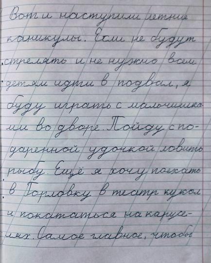 сочинения Донбасс
