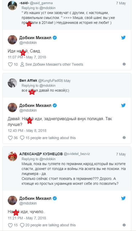 Твитер Добкін