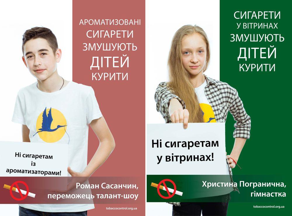 Без тютюну. Як в Україні регулюється сфера паління | Рубрика