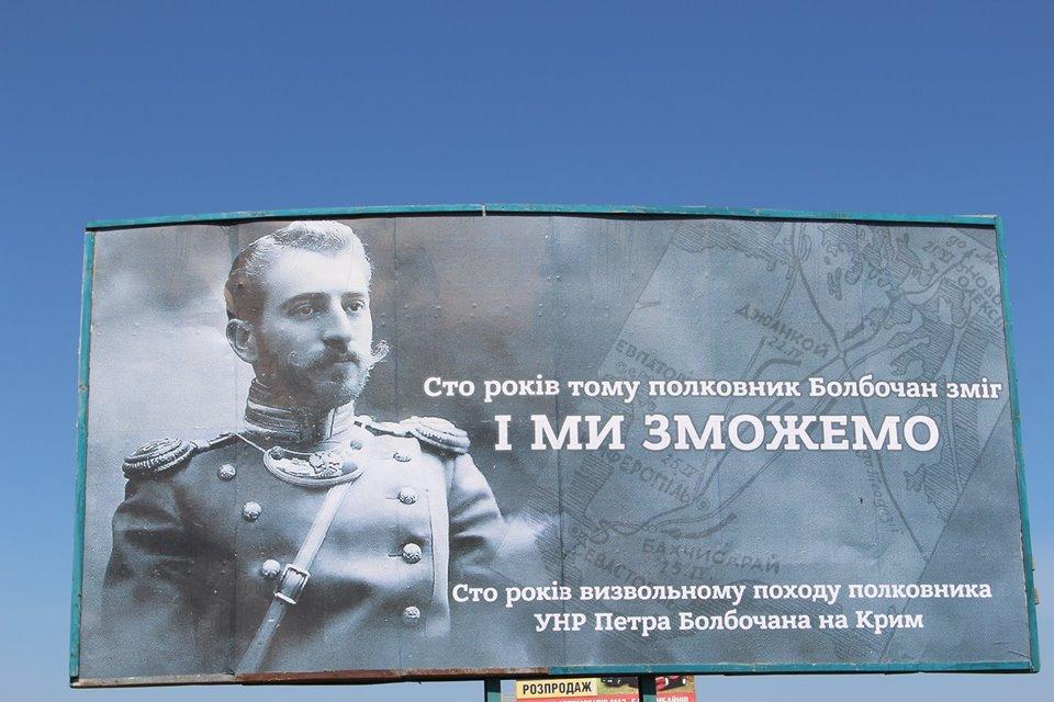 УНР в Криму