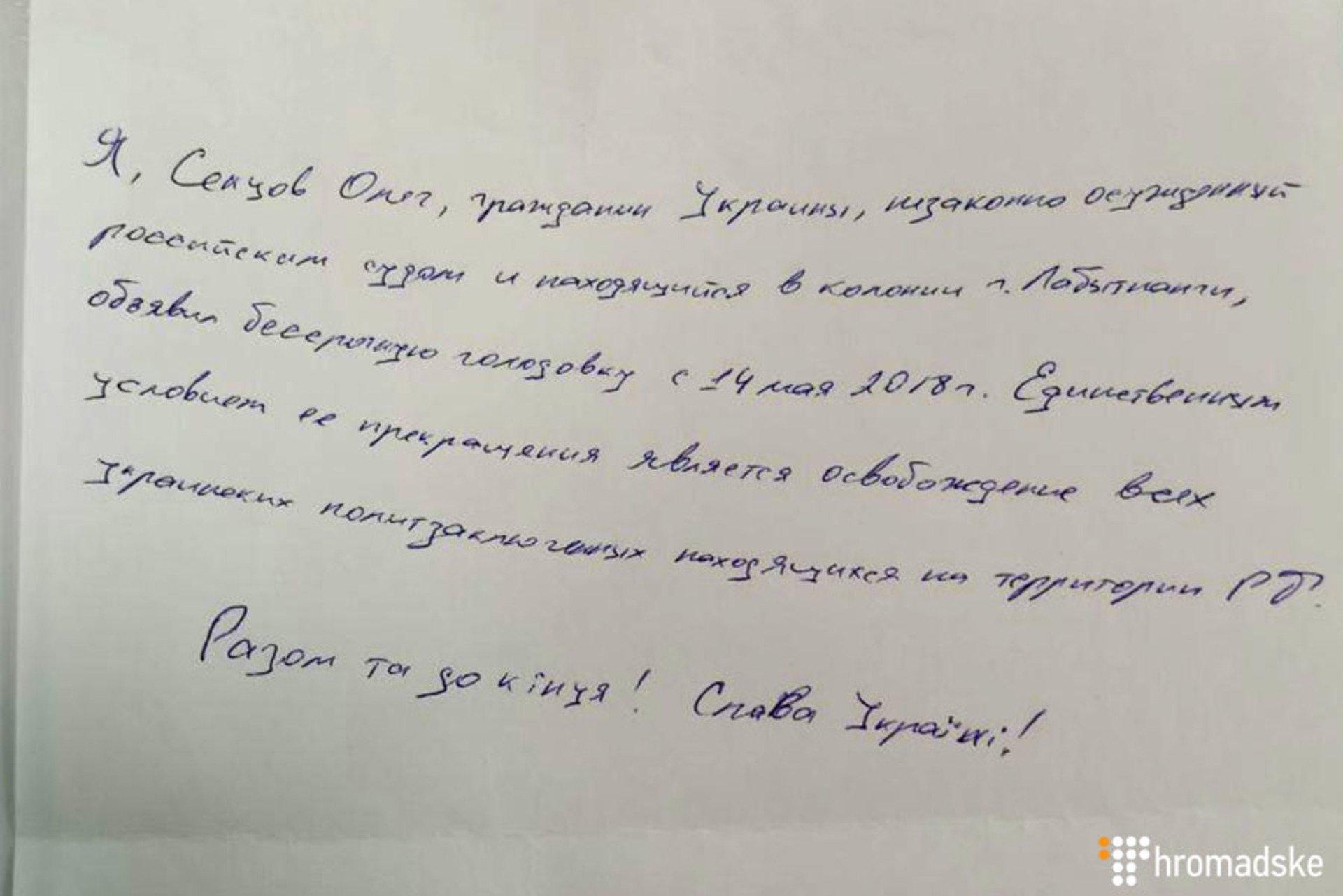 Лист Сенцова