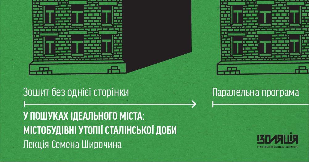 У пошуках ідеального міста: містобудівні утопії сталінської доби