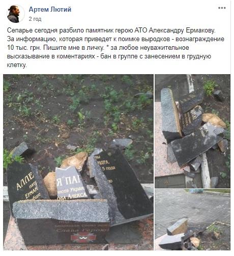 пам'ятник герою АТО Єрмакову.