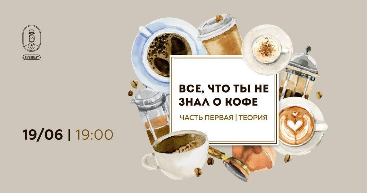 Все, что ты не знал о кофе