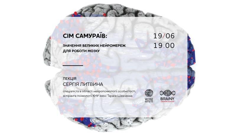 Brainy. Сім самураїв: значення великих нейромереж для мозку