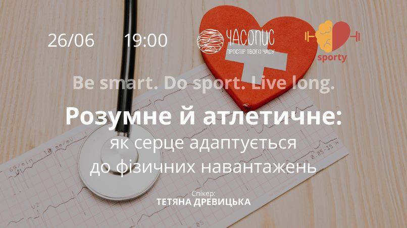 Розумне й атлетичне: як серце адаптується до фіз. навантажень