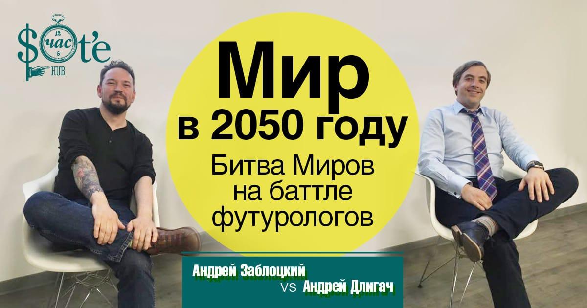 """Андрей Длигач и Андрей Заблоцкий. """"Мир в 2050 году. Битва Миров"""""""
