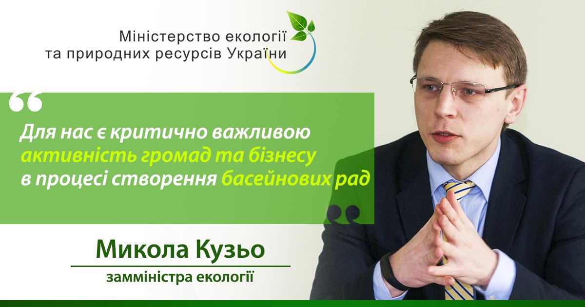цитата Миколи Кузьо