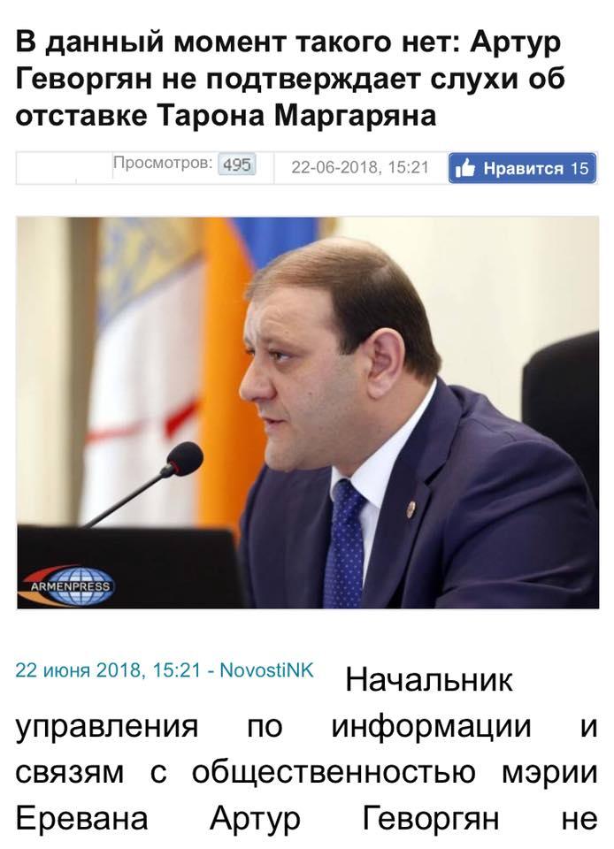 Артур Геворгян