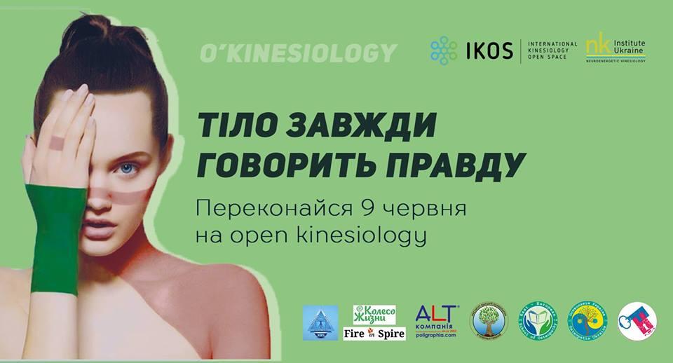 Тіло завжди говорить правду! Open Kinesiology - Фестиваль