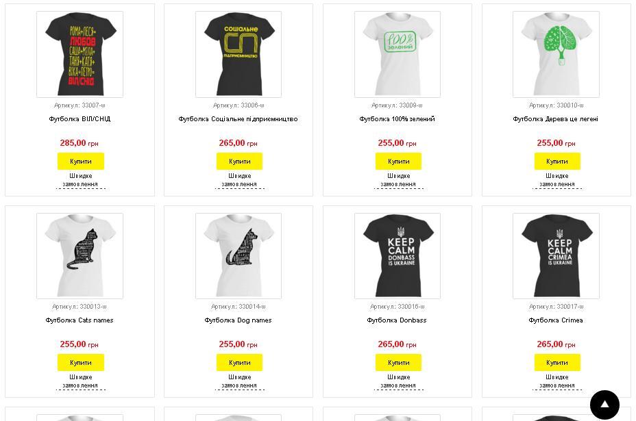 купуй футболки