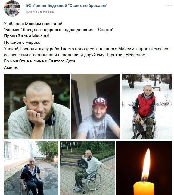 Бойовик Довбня