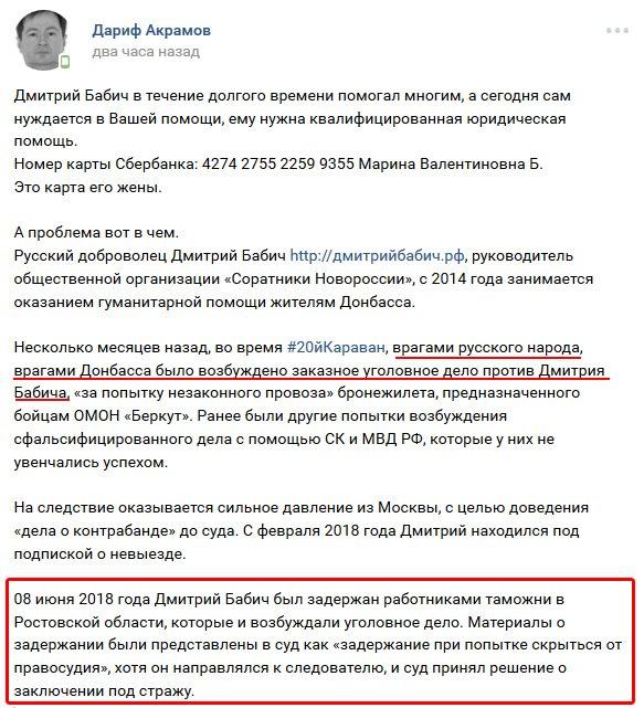 Дмитро Бабіч