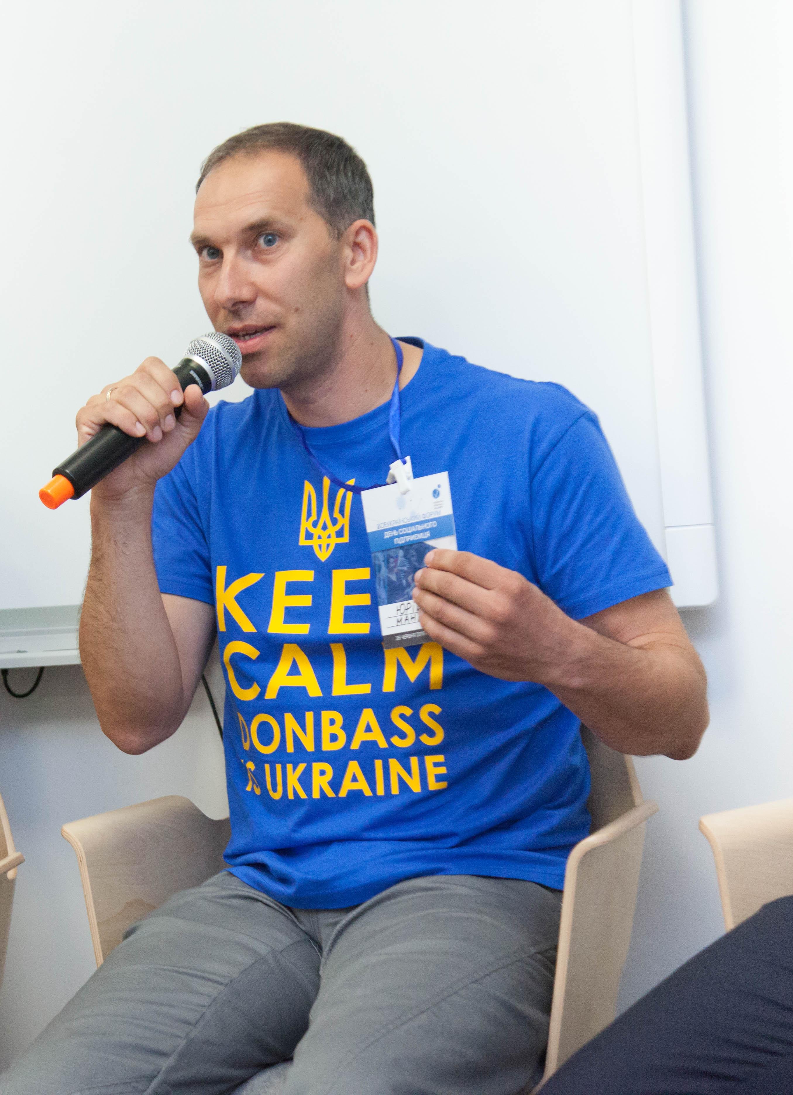 Манжос Юрій