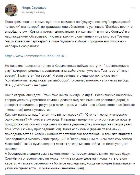 Гіркін ВК