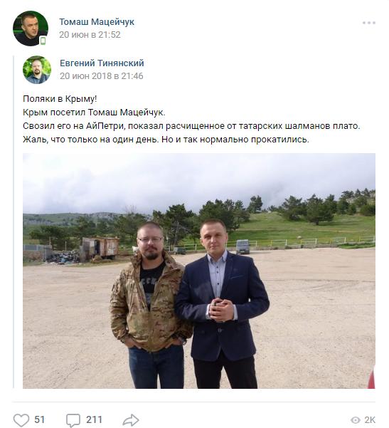 Мацейчук в Криму