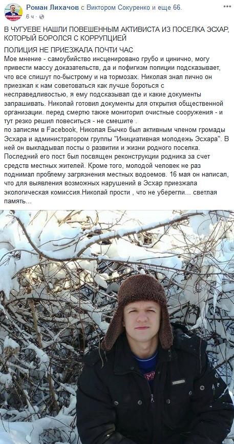 Ліхачов