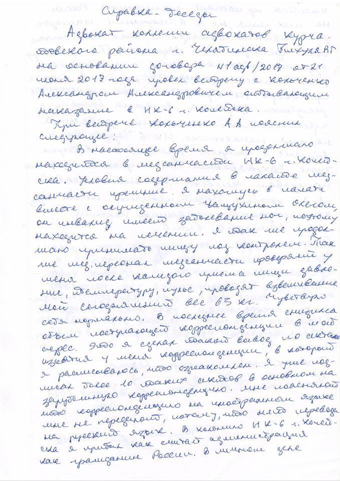 Лист Кольченка