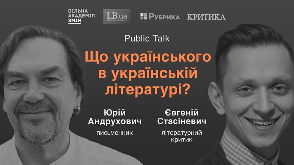 Що українського в українській літературі?