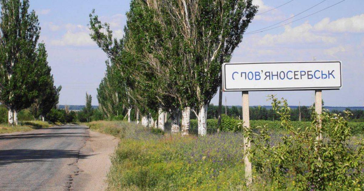 Славяносербск фото сегодня