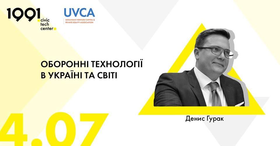 Оборонні технології в Україні та світі