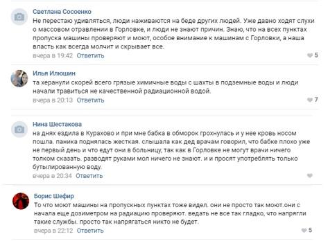 соцмережі ДНР