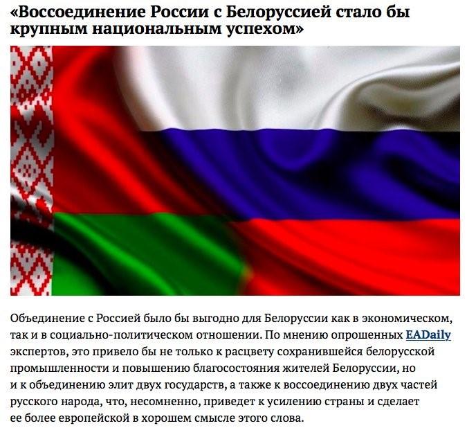 Росія Біларусь
