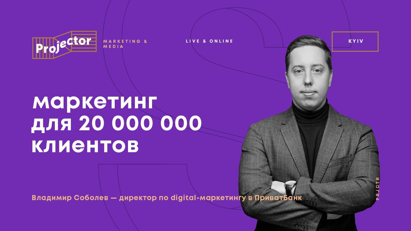 Лекция Владимира Соболева «Маркетинг для 20 000 000 клиентов»