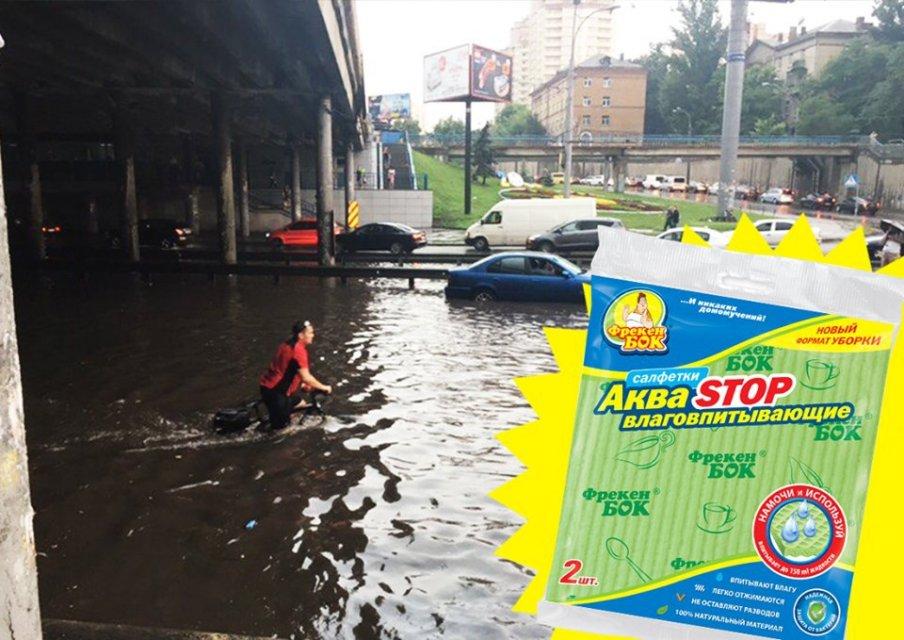 Злива жартів: як Київ перетворився на Венецію