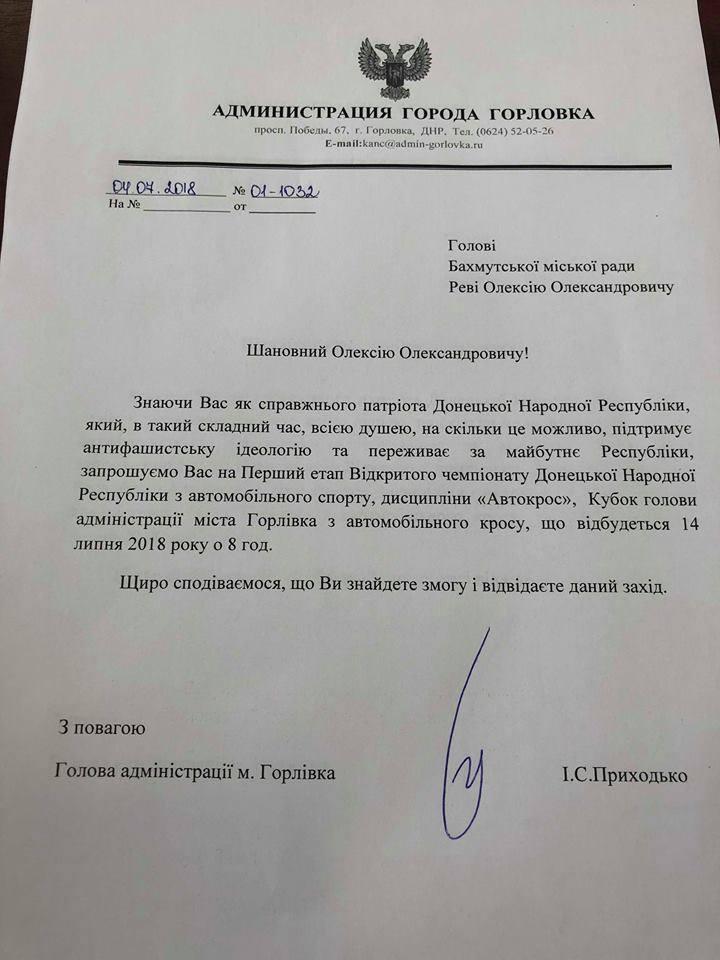 Лист ДНР