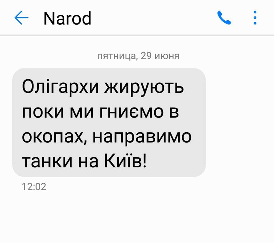 СМС бійцям