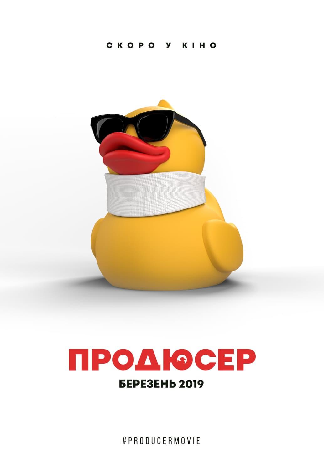 фільм Продюсер