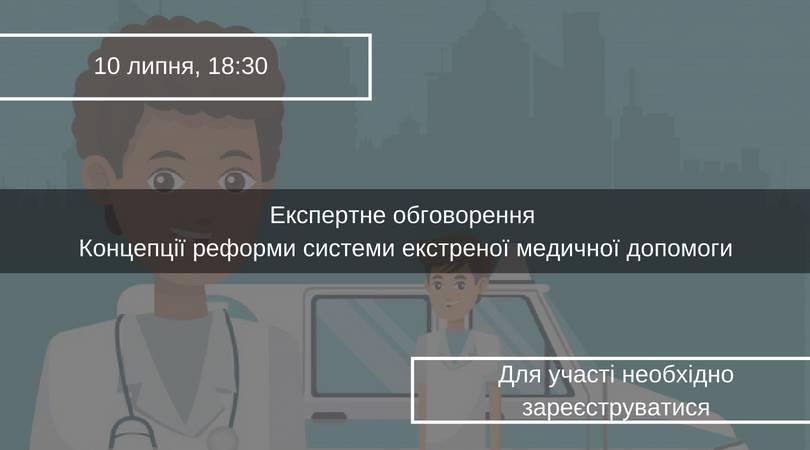 Обговорення Концепції реформи системи екстреної меддопомоги