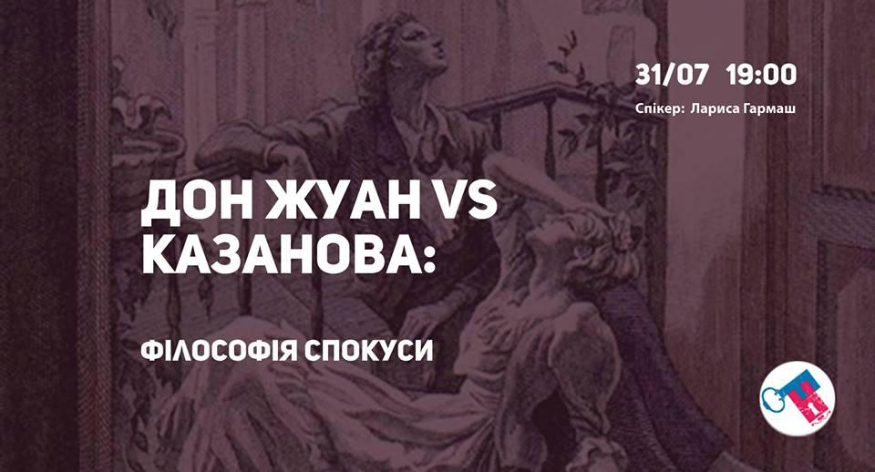 Дон Жуан VS Казанова: філософія спокуси