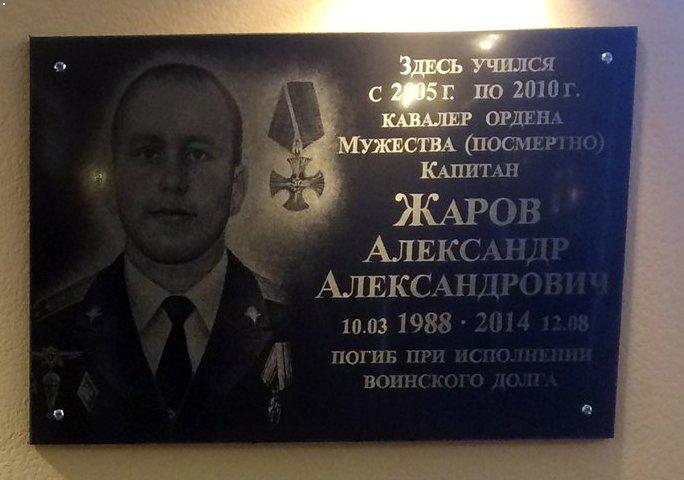Олександр Жаров