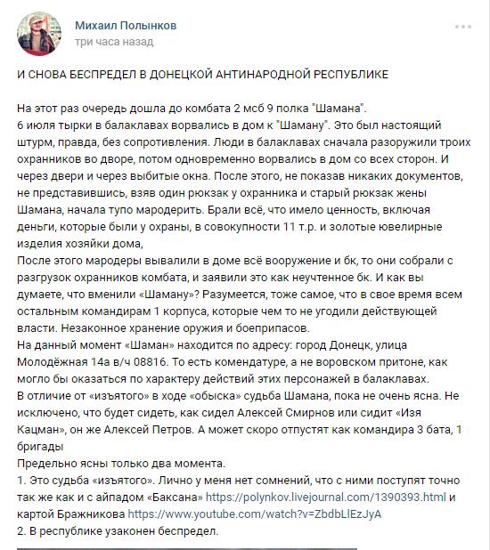 Полинков