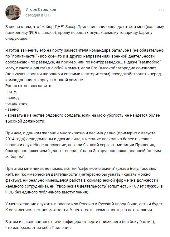 Гиркин хочет на Донбасс