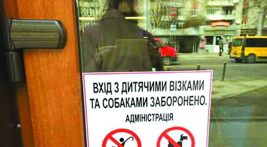 вхід заборонено