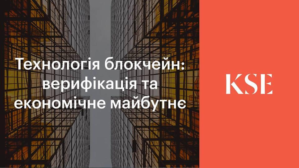 Технологія блокчейн: верифікація та економічне майбутнє
