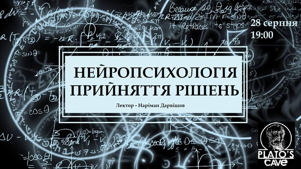 Нейропсихологія прийняття рішень