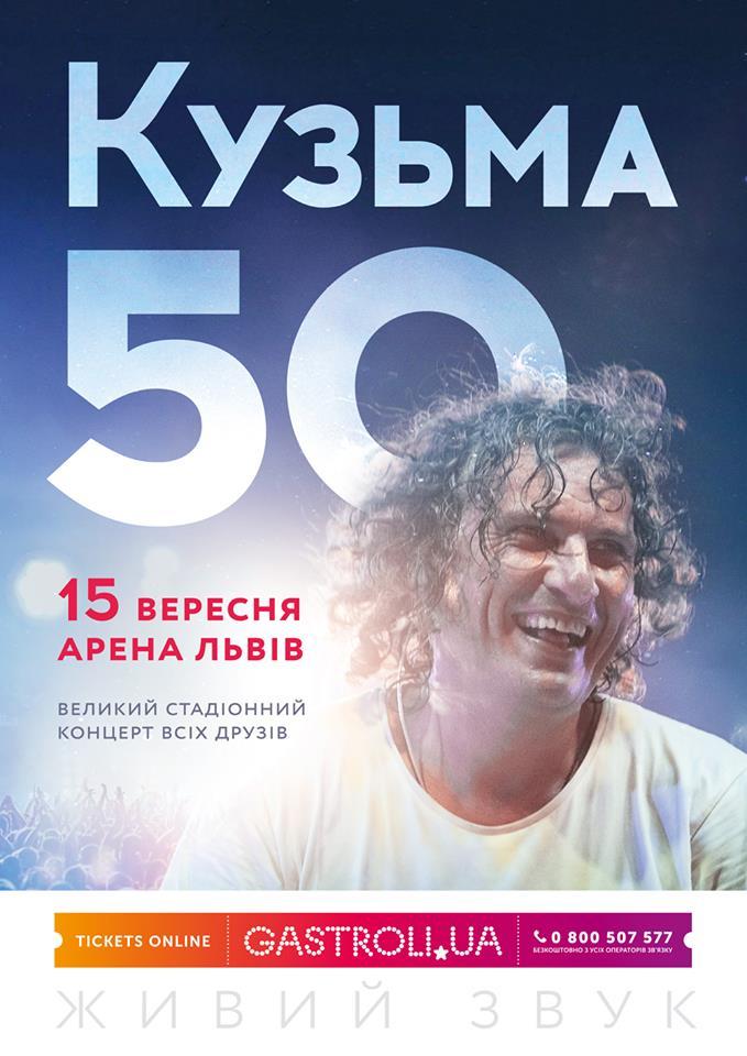 Кузьма 50