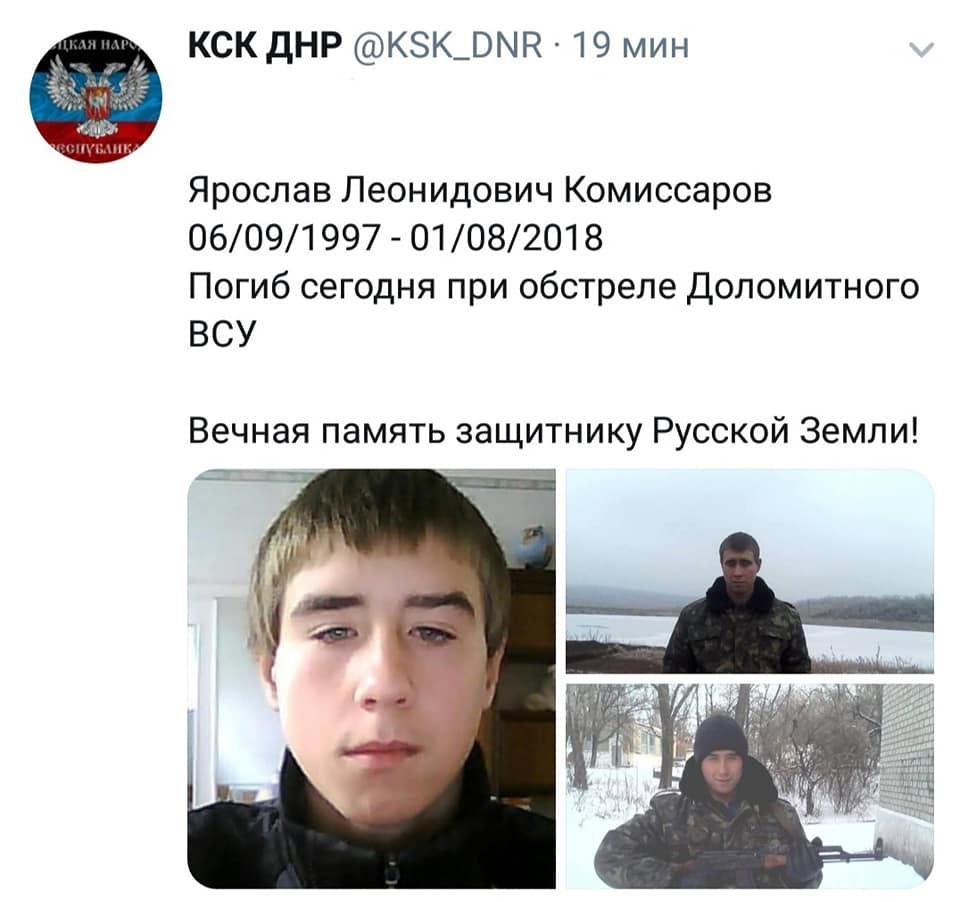 Ярослав Комісаров