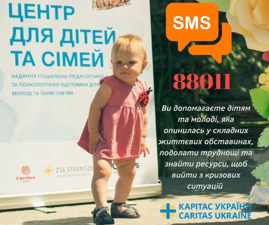SMS на короткий номер 88011 – допомога проекту «Робота з дітьми і молоддю», БФ «Карітас»