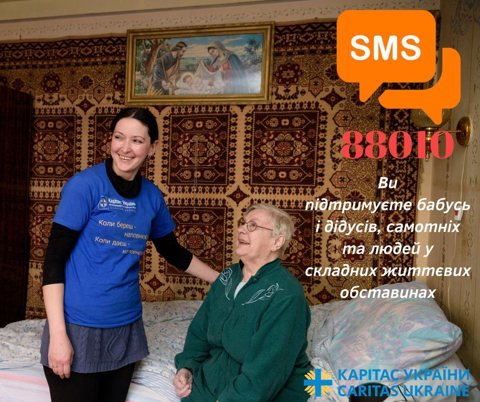 SMS на короткий номер 88010 – допомога проекту «Домашня опіка», БФ «Карітас»