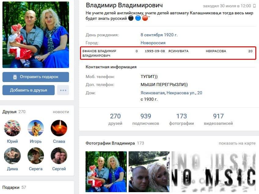 """""""новорос"""" з Донеччини"""