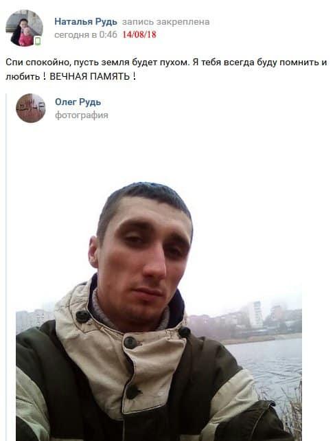 """Олег """"Ягуар"""" Рудь"""